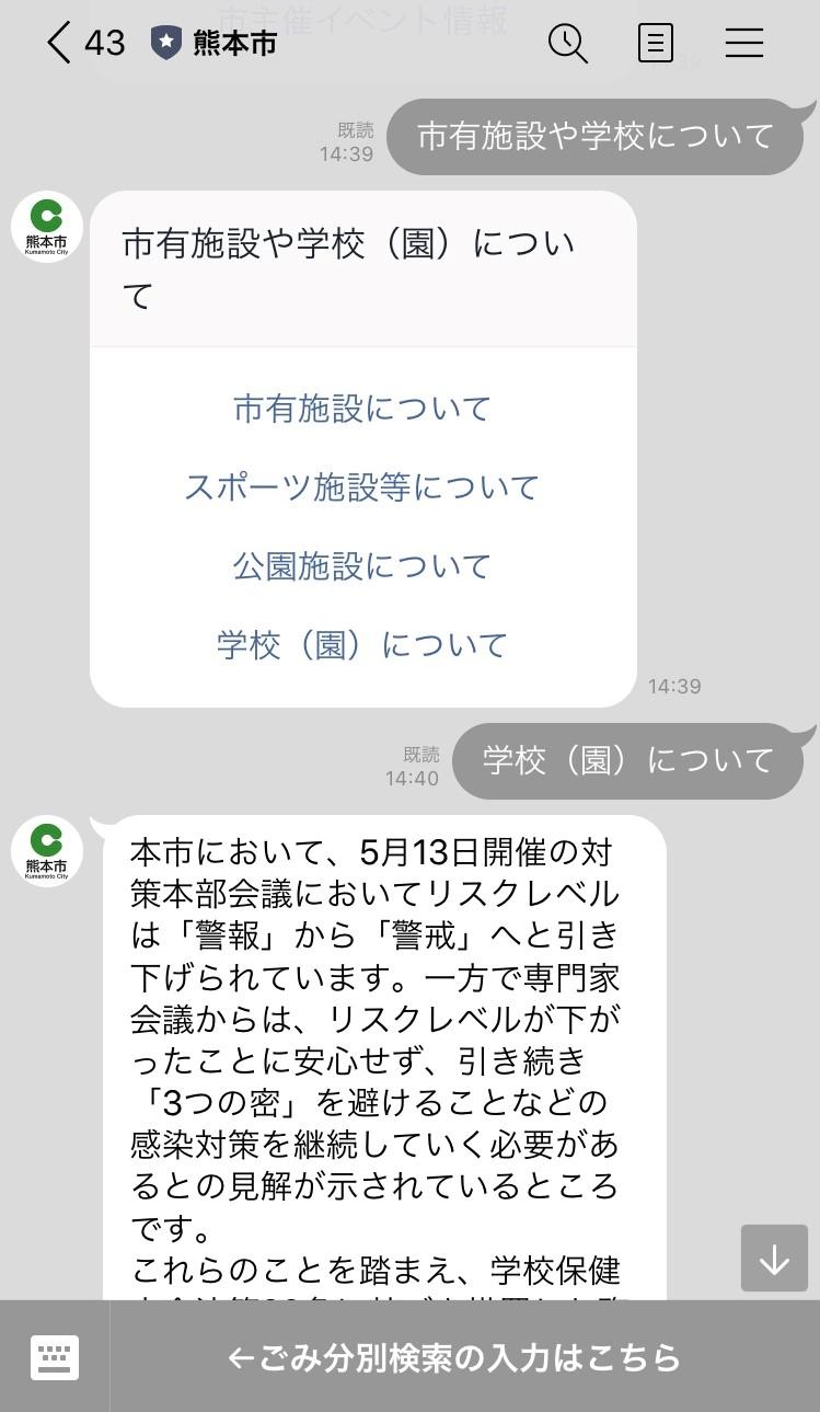 市 熊本 コロナ ウイルス